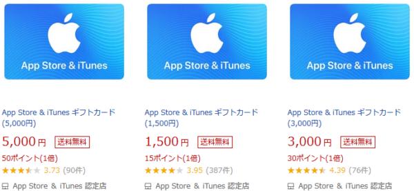 iTunesギフトカード検索結果