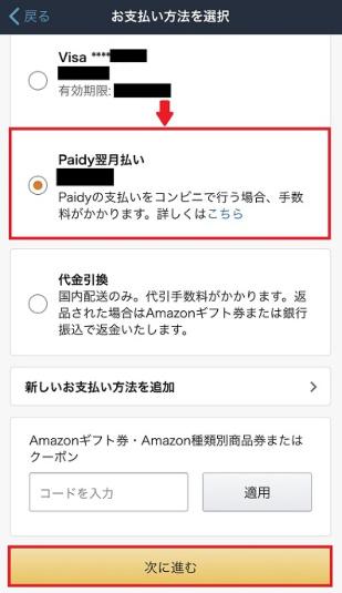 Paidy翌月払いを選択してアカウントを追加する