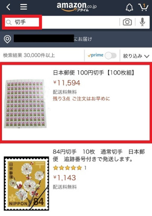 amazonにアクセスして切手と検索