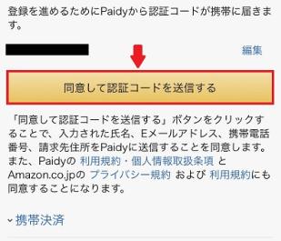 paidy(ペイディー)より認証コードがメールで送られてくる