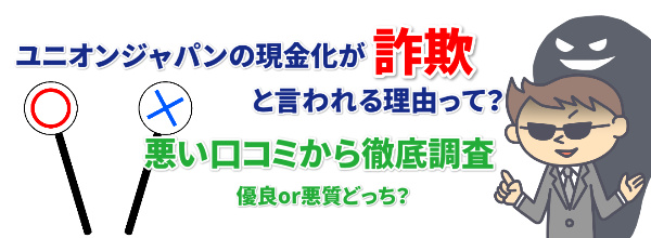 ユニオンジャパンの現金化が詐欺と言われる理由って?