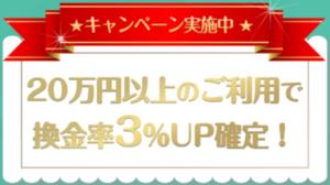 20万円以上の利用で換金率3%UP確定のキャンペーン