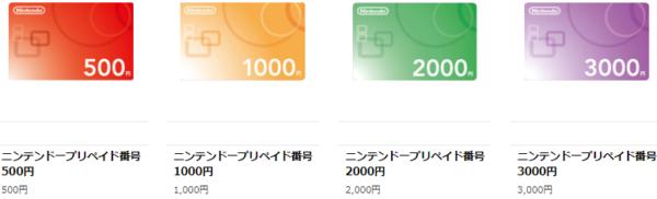 Nintendoギフト券の買取