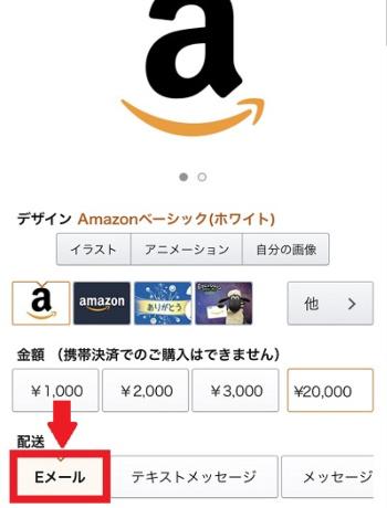Amazonギフト券を購入