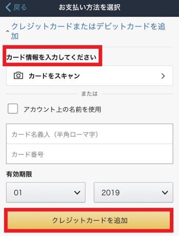 カード番号をAmazonの支払い方法を設定
