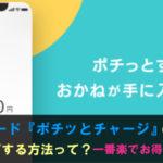 バンドルカード『ポチッとチャージ』の現金化で即5万円をGETする方法