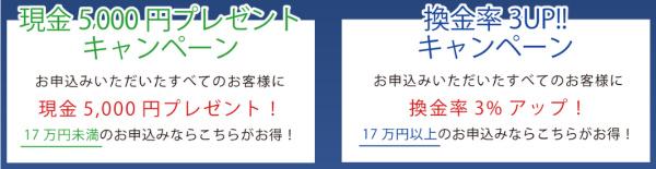 現金化5,000円プレゼントor換金率3%UPの選べるキャンペーン