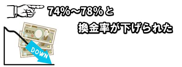 74%~78%と換金率が下げられた