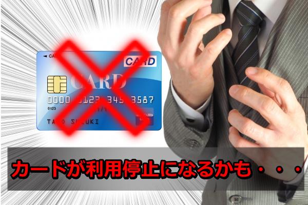 ドリームチケットでする現金化のカード利用停止のリスク