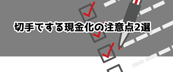 切手でする現金化の注意点2選