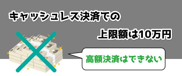 キャッシュレス決済での上限額は10万円