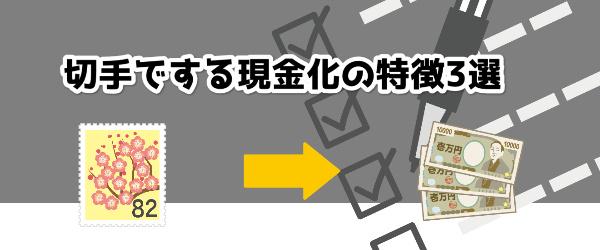 切手でする現金化の特徴3選