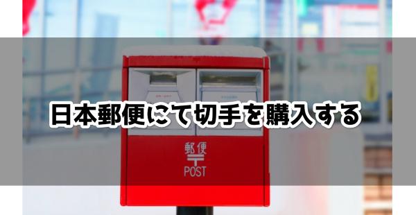 日本郵便にて切手を購入する