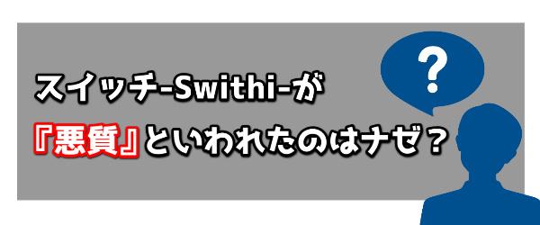 スイッチ-Switch-が『悪質』といわれたのはナゼ?