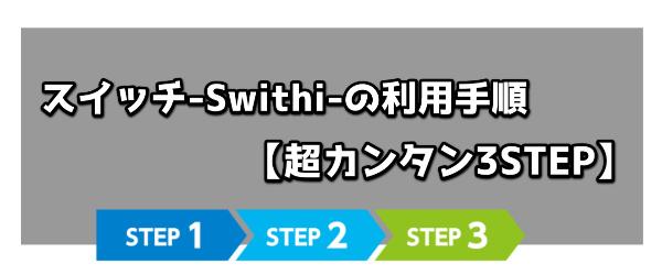 スイッチ-Switch-の利用手順【3STEP】