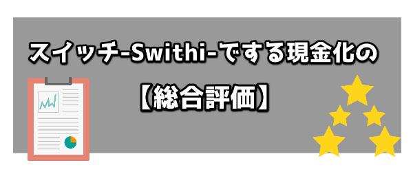 スイッチ-Switch-でする現金化の総合評価