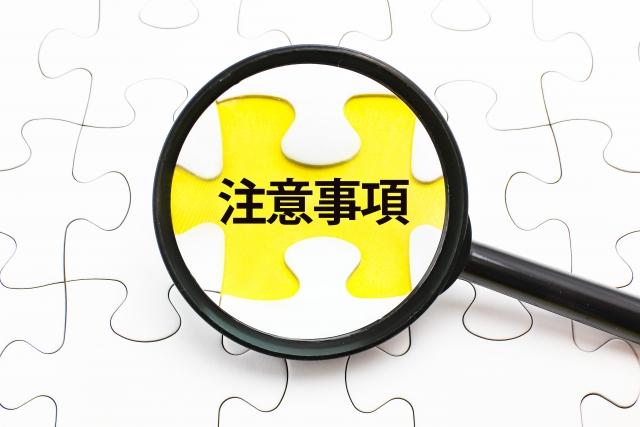 三井住友カードでする現金化の注意点