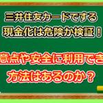 三井住友カードでする現金化を調査