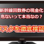 新幹線回数券でする現金化が危ないワケとは?真相を徹底解説!