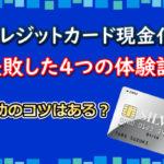 クレジットカード現金化で失敗した体験談