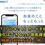 BANKIT(バンキット)カードでする現金化について