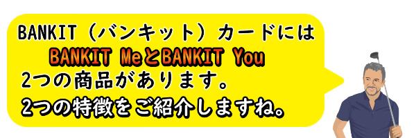 バンキットカード(BANKIT)の商品