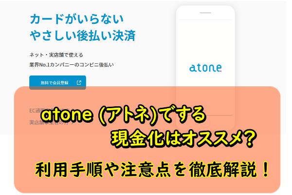 atone (アトネ)でする現金化