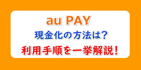 au PAYでする現金化