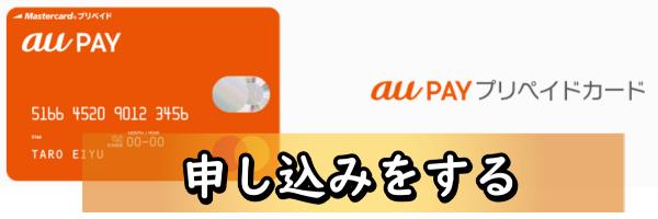 au PAYプリペイドカードの申し込み