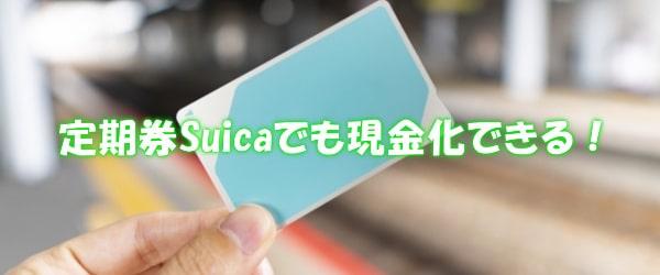定期券Suicaでも現金化可能ですか?