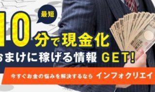 【廃業】インフォクリエイトの後払い(ツケ払い)現金化サービスは優良?悪質?