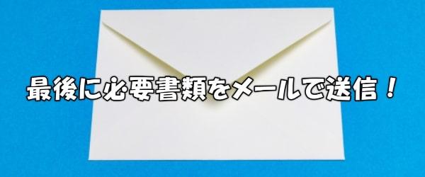 メールで必要書類の画像を送る【完了次第入金される】