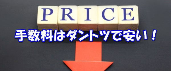 手数料は30%【業界最安】