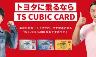 トヨタカード(TS CUBICカード)を即日現金化するとっておきの方法とは?