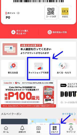 Amazonギフト券の購入方法