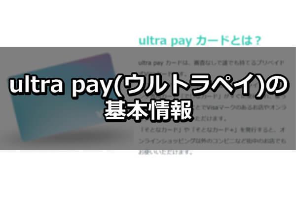 ultra pay(ウルトラペイ)の基本情報