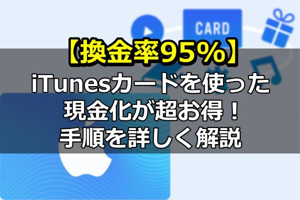 【換金率95%UP】iTunesカードを使った現金化が超お得!手順を詳しく解説