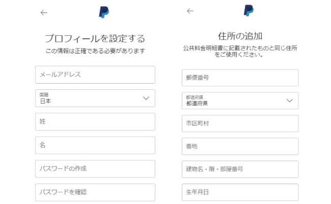 paipalのアカウント情報入力画面