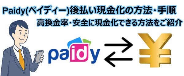 Paidy(ペイディー)後払い現金化の方法・手順