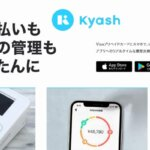 Kyash(キャッシュ)なら最大5万円が即日現金化可能!イマすぐ入金を換金する裏ワザを解説